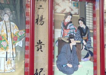 十二月大歌舞伎を観てきました【第3部】