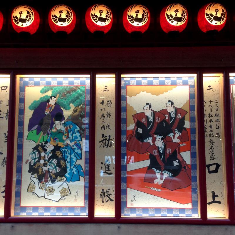 歌舞伎の看板