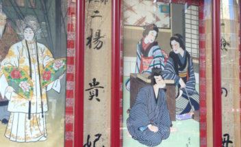 歌舞伎座 看板